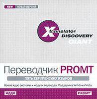 X-Translator Discovery Giant. Переводчик Promt: Пять европейскийх языков