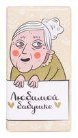 """Шоколад молочный """"Любимой бабушке"""" (100 г)"""