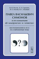 П. В. Симонов и его концепция об «альтруистах»  и «эгоистах». Воспоминания и эссе на современные темы