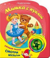 Мишка с куклой. Книжка-игрушка