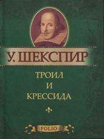 Троил и Крессида (миниатюрное издание)