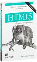 HTML5. Карманный справочник