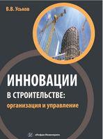 Инновации в строительстве. Организация и управление
