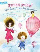 """Блокнот. Ангелы рядом! """"На большом воздушном шаре"""""""
