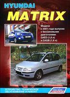 Hyundai Matrix с 2001 г. Устройство, техническое обслуживание и ремонт