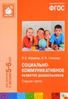 Социально-коммуникативное развитие дошкольников. Старшая группа