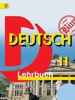 Немецкий язык. 11 класс. Учебник