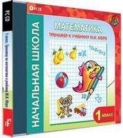Начальная школа 1 класс. Тренажер по математике к учебнику М.И. Моро