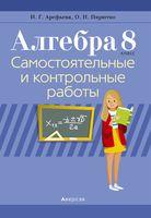 Алгебра 8. Самостоятельные и контрольные работы