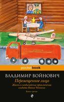 Жизнь и необычайные приключения солдата Ивана Чонкина. Книга 3. Перемещенное лицо (м)