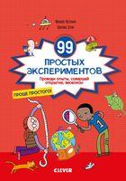 99 простых экспериментов