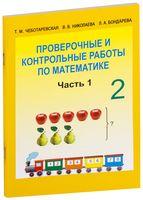 Проверочные и контрольные работы по математике. 2 класс. Часть 1