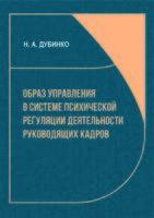 Образ управления в системе психической регуляции деятельности руководящих кадров