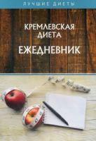 Кремлевская диета. Ежедневник (м)
