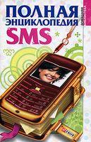 Полная энциклопедия SMS