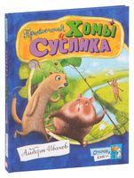 Приключения Хомы и Суслика