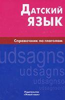 Датский язык. Справочник по глаголам