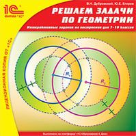 1С:Школа. Решаем задачи по геометрии. Интерактивные задания на построение для 7-10 классов
