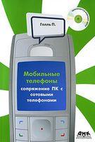 Сопряжение ПК с сотовыми телефонами (+ CD)