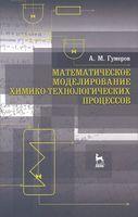 Математическое моделирование химико-технологических процессов