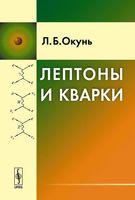 Лептоны и кварки