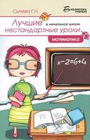 Лучшие нестандартные уроки в начальной школе. Математика