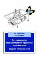Автоматизация технологических процессов и производств. Введение в специальность