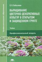 Выращивание цветочно-декоративных культур в открытом и защищенном грунте