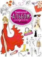 Творческий альбом модного дизайнера