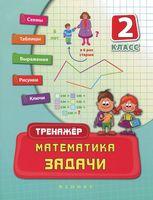 Математика. 2 класс. Задачи