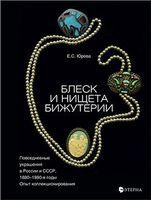 Блеск и нищета бижутерии. Повседневные украшения в России и СССР, 1880-1980 годы