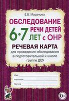 Обследование речи детей 6-7 лет с ОНР. Речевая карта для проведения обследования в подготовительной к школе группе ДОУ