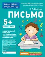 Рабочая тетрадь для детского сада. Письмо. Старшая группа