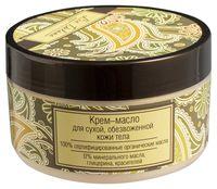 """Крем-масло для тела """"Для сухой обезвоженной кожи"""" (250 г)"""