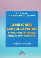 Learn to read discuss politics. Учитесь читать и обсуждать прессу на английском языке