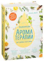 Энциклопедия ароматерапии. Для здоровья всей семьи