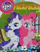 My Little Pony. Волшебная раскраска (Рарити и Пинки Пай)