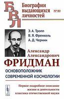 Александр Александрович Фридман. Основоположник современной космологии