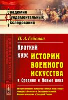 Краткий курс истории военного искусства в Средние и Новые века. Книга 2 (м)