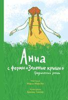 """Анна с фермы """"Зеленые крыши"""""""