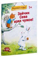Зайчик Сева взял чужое! Полезные сказки (м)