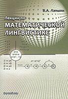 Лекции по математической лингвистике