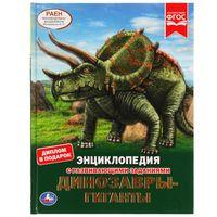 Энциклопедия с развивающими заданиями. Динозавры-гиганты