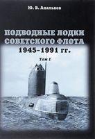 Подводные лодки Советского флота. 1945-1991гг. Том 1