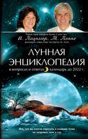 Лунная энциклопедия в вопросах и ответах, календарь до 2022 г.