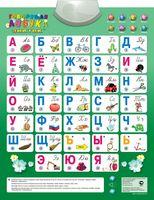 """Интерактивный плакат """"Говорящая азбука"""""""