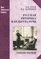 Русская риторика и культура речи