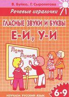 Речевые игралочки. Гласные звуки и буквы Е-И, У-И. Для детей 6-9 лет. Тетрадь