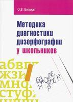 Методика диагностики дизорфорграфии у школьников. Учебно-методическое пособие