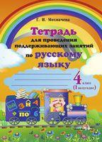 Тетрадь для проведения поддерживающих занятий по русскому языку. 4 класс (I полугодие)
